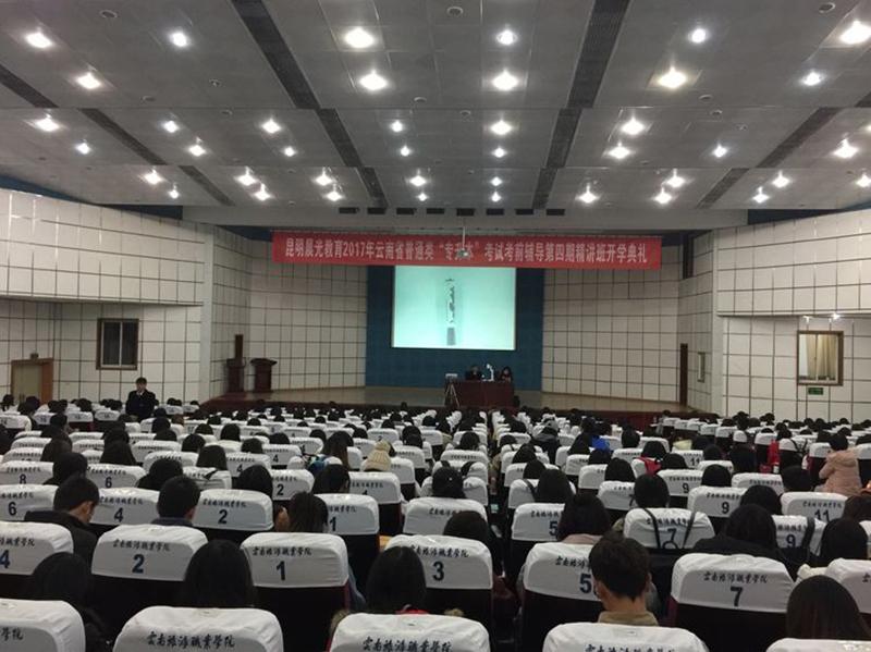 昆明晨光教育2018年云南省普通类 专升本 培训班招生手册