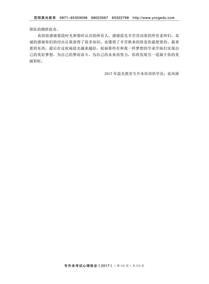 云南农业大学热带作物学院 土木工程专业 张家宇-昆明晨光教育2017图片