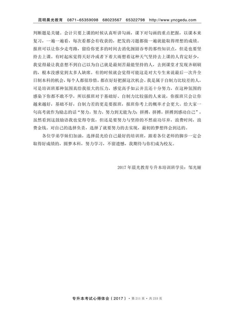云南农业大学热带作物学院 经济管理专业 关蕊-昆明晨光教育2017年云图片
